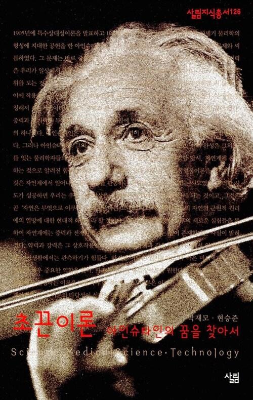 초끈이론: 아인슈타인의 꿈을 찾아서