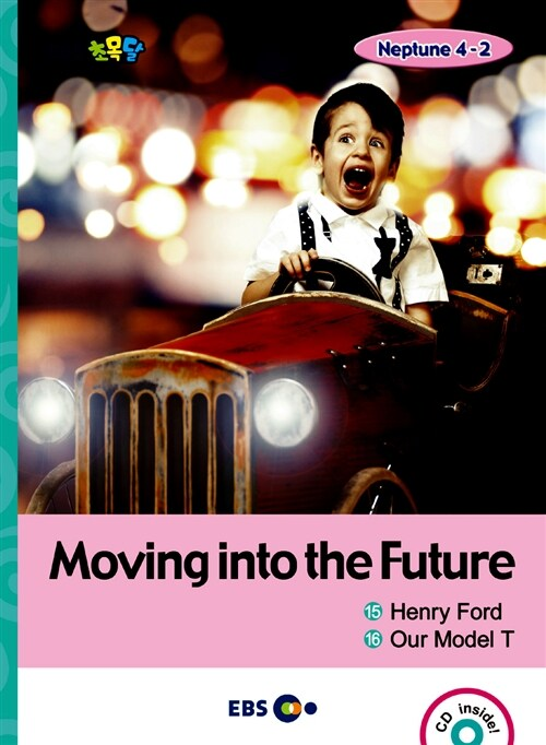 [EBS 초등영어] EBS 초목달 Moving into the Future ① Henry Ford ② Our Model T : Neptune 4-2