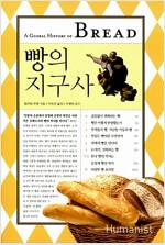 빵의 지구사