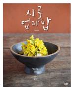 시골 엄마밥