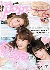 Popteen (ポップティ-ン) 2015年 02月號 [雜誌] (月刊, 雜誌)