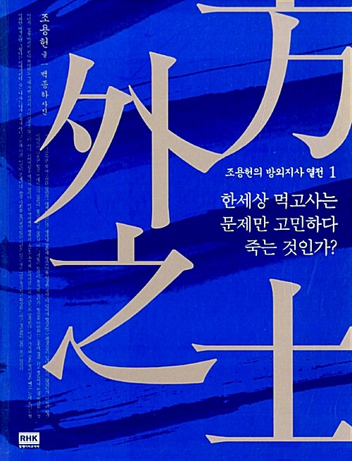 조용헌의 방외지사 열전 1