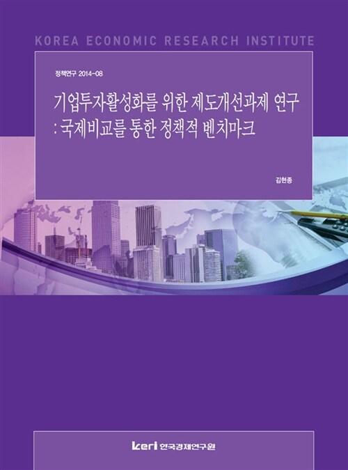 기업투자활성화를 위한 제도개선과제 연구