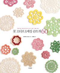 꽃 모티브 & 에징 손뜨개 60