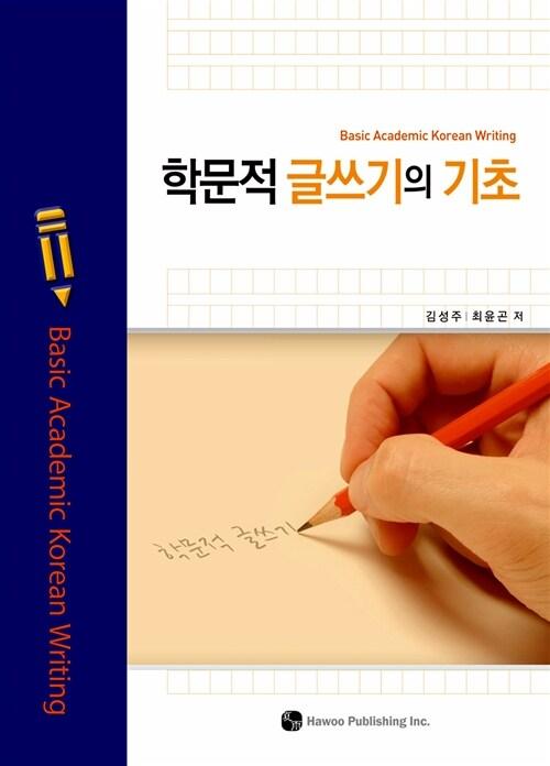 학문적 글쓰기의 기초