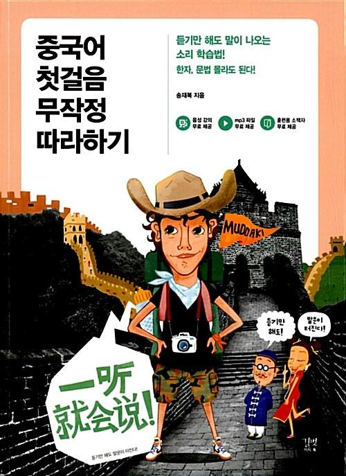 중국어 첫걸음 무작정 따라하기 (책 + 휴대용 소책자 + mp3 파일 무료 다운로드 + 저자 음성 강의 무료 다운로드)