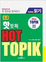 핫 토픽 Hot Topik 2 읽기 - Actual Test 한 권으로 합격하기