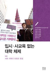 입시·사교육 없는 대학 체제 : 대학 개혁의 방향과 쟁점