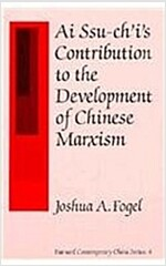 AI Ssu-Chi's Contribution to the Development of Chinese Marxism (Paperback)