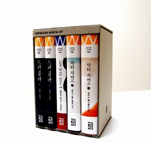 열린책들 뮤지컬 세트 - 전5권