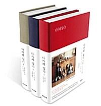 다카페 일기 세트 - 전3권