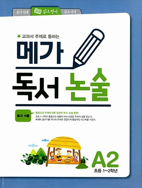[중고] 메가 독서 논술 A단계 2 : 봄과 여름