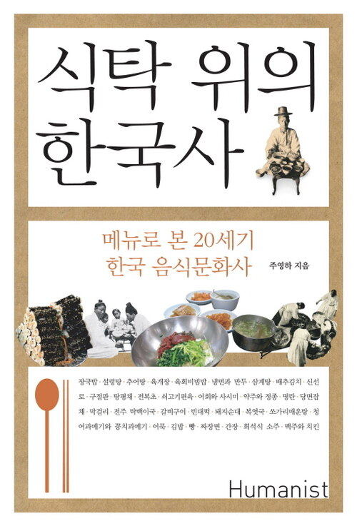 식탁 위의 한국사