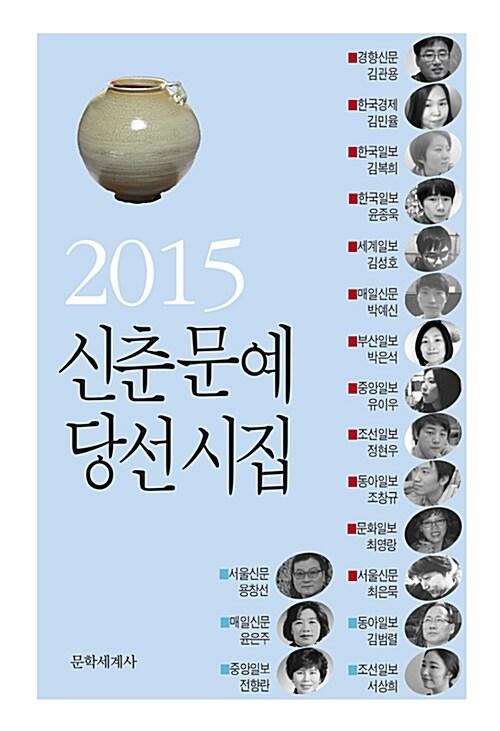 2015 신춘문예 당선시집