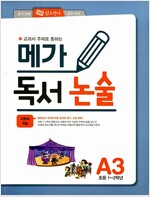 메가 독서 논술 A단계 3 : 이웃과 직업