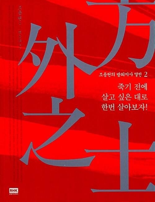 조용헌의 방외지사 열전 2