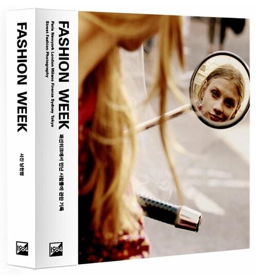 패션위크 (Fashion Week, Portrait Edition)