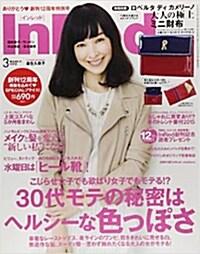 In Red (インレッド) 2015年 03月號 [雜誌] (月刊, 雜誌)