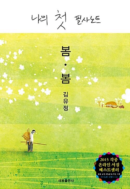 나의 첫 필사노트 : 메밀꽃 필 무렵 / 날개 / 봄봄 (표지 : 3종 중 랜덤)