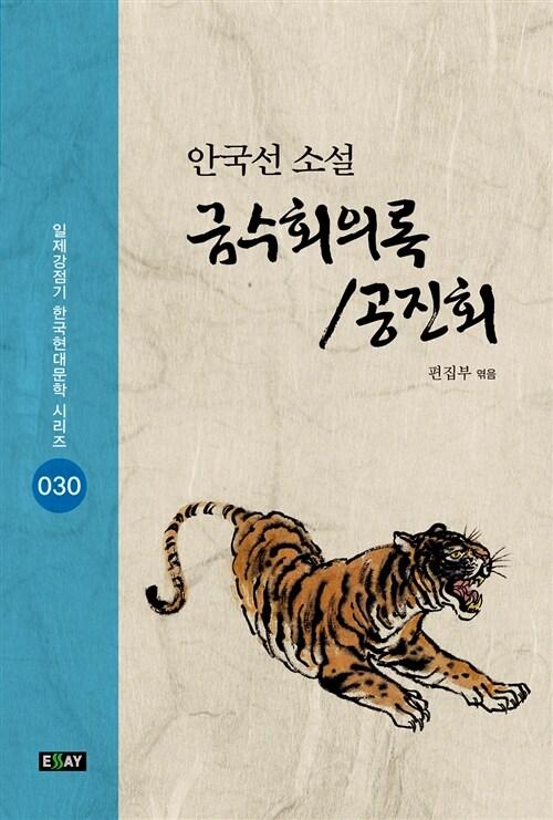 금수회의록/공진회