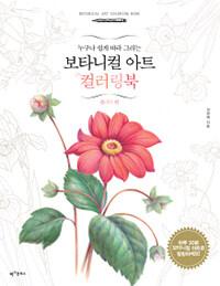 보타니컬 아트 컬러링북 : 플라워 편