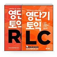 [세트] 영단기 토익 RC + LC - 전2권