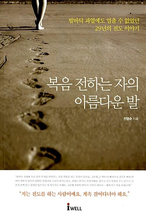 [중고] 복음 전하는 자의 아름다운 발