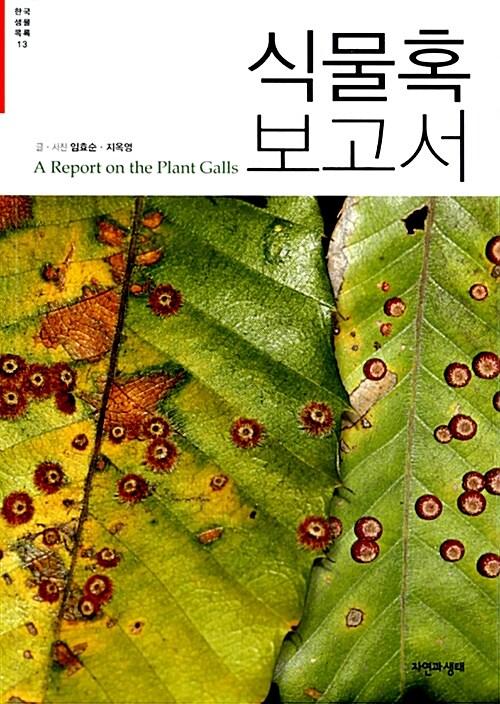 식물혹 보고서