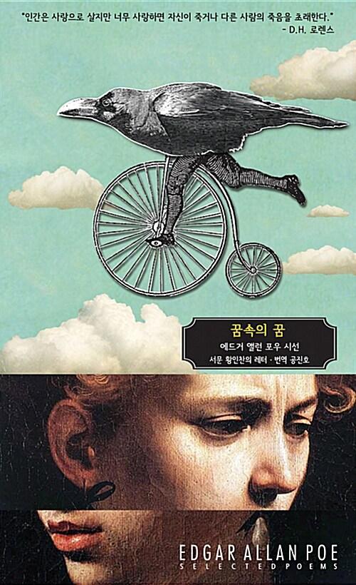 에드거 앨런 포우 시선 : 꿈속의 꿈 (포켓판)