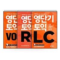 [세트] 영단기 토익 RC + LC + VOCA - 전3권