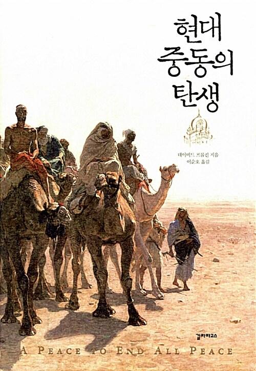 현대 중동의 탄생