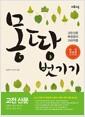 [중고] 몽땅 벗기기 고전 산문 (2019년용)