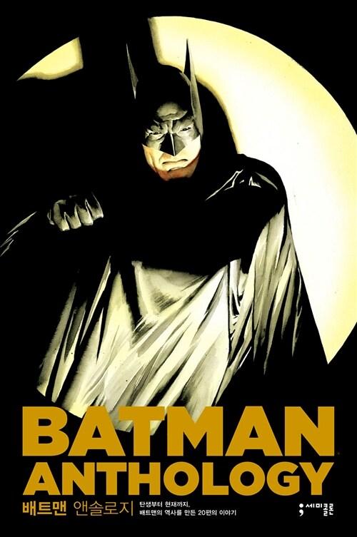 배트맨 앤솔로지
