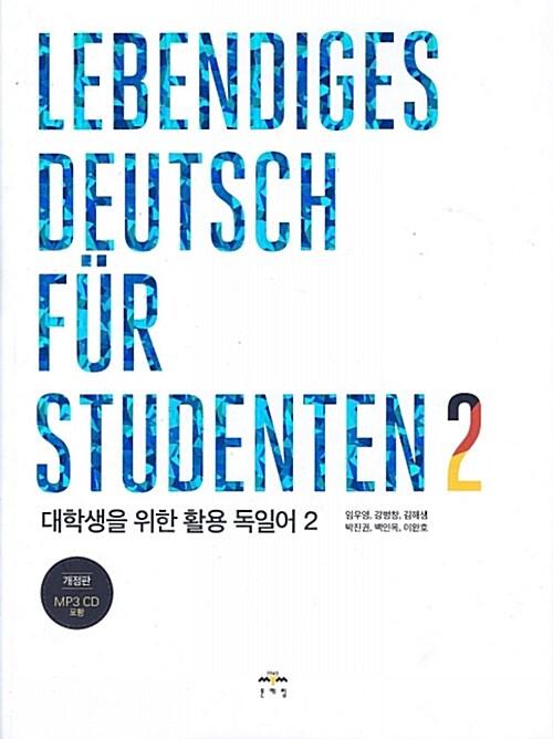 대학생을 위한 활용 독일어 2