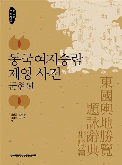 동국여지승람 제영 사전 : 군현편