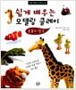 [중고] 쉽게 배우는 모델링 클레이 : 동물의 왕국