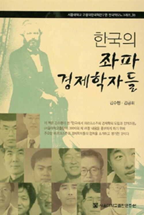 한국의 좌파 경제학자들
