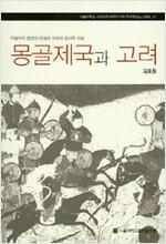 몽골제국과 고려