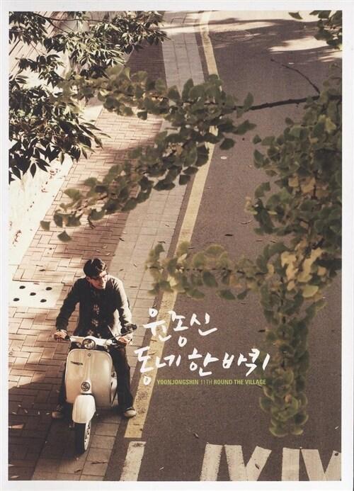 윤종신 - 11집 - 동네 한바퀴 (스페셜포토북포함반)