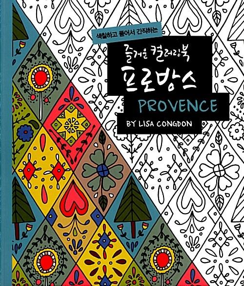즐거운 컬러링북 : 프로방스
