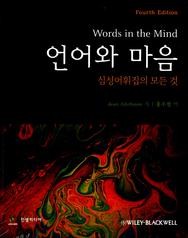 언어와 마음 : 심성어휘집의 모든 것