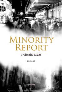 마이너리티 리포트 : 황숙진 소설집