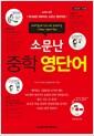 [중고] 소문난 중학 영단어 with CD
