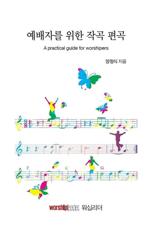 예배자를 위한 작곡 편곡
