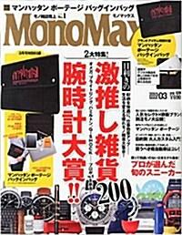 Mono Max (モノ·マックス) 2015年 03月號 [雜誌] (月刊, 雜誌)