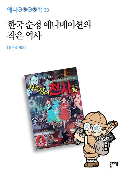 한국 순정 애니메이션의 작은 역사 - 애니고고학 33