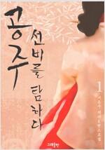 [세트] 공주, 선비를 탐하다 (전3권)