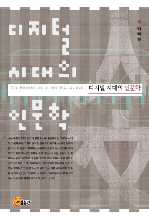디지털 시대의 인문학