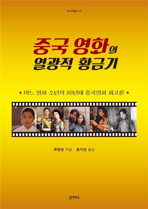 중국 영화의 열광적 황금기