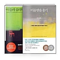 [세트] 미움받을 용기 + 아들러 심리학을 읽는 밤 - 전2권